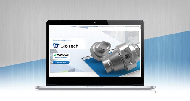 ウェブサイト<br />「GioTech株式会社」