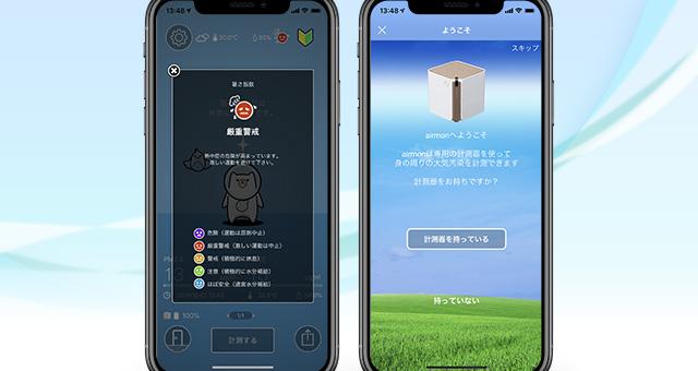アプリ開発<br />「airmon」