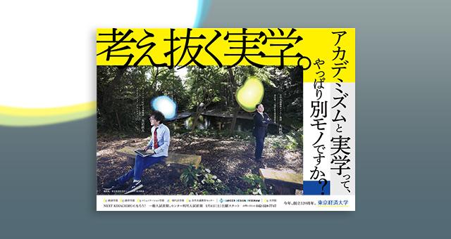 アートディレクション<br />「東京経済大学/駅貼り広告ほか」