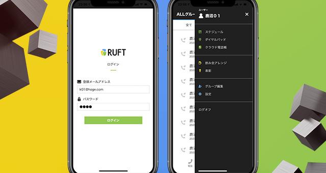 UIデザイン<br />「RuFT」