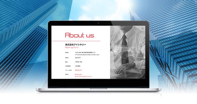 ウェブサイト<br />「株式会社アイシナジー」