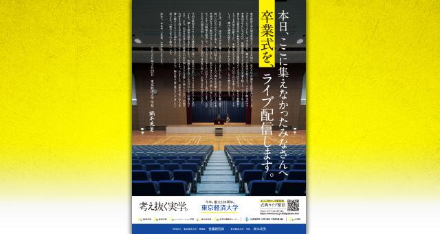 アートディレクション<br />「東京経済大学/卒業・入学メッセージ」