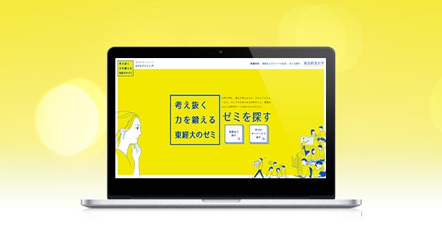 ウェブサイト<br />「ゼミする東経大」