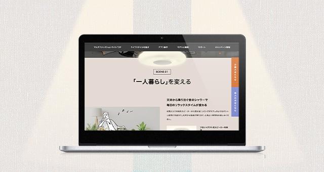 ウェブサイト<br />「マルチファンクションライト」リニューアル