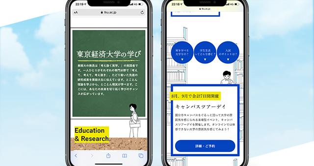 ウェブサイト<br />「東京経済大学WEBオープンキャンパス2020」