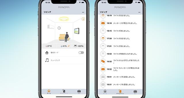 UIUXデザイン<br />アプリ「MANOMA Light」